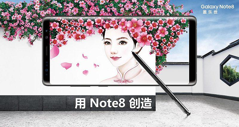三星Note 8国行开订1.jpg