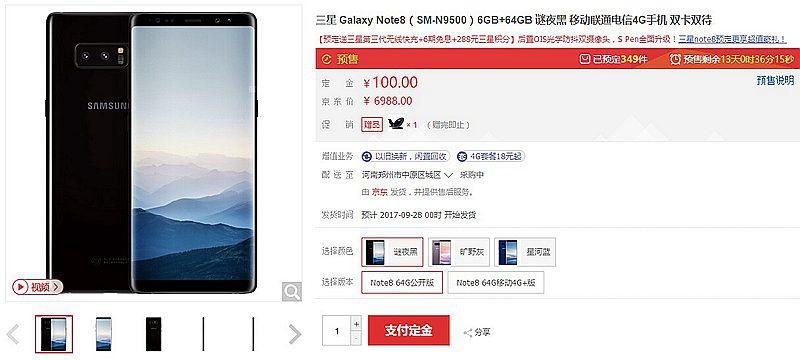三星Note 8国行开订2.jpg
