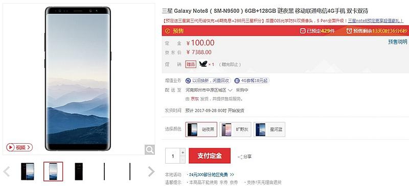 三星Note 8国行开订3.jpg