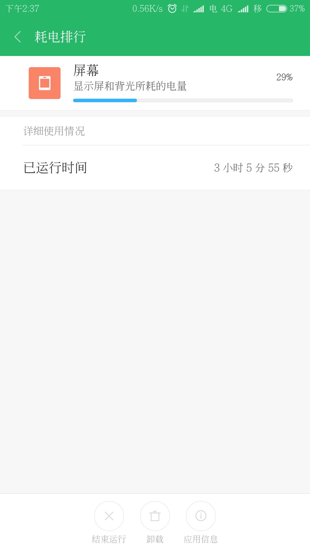 Screenshot_2017-09-14-14-37-23-429_com.miui.securitycenter.png