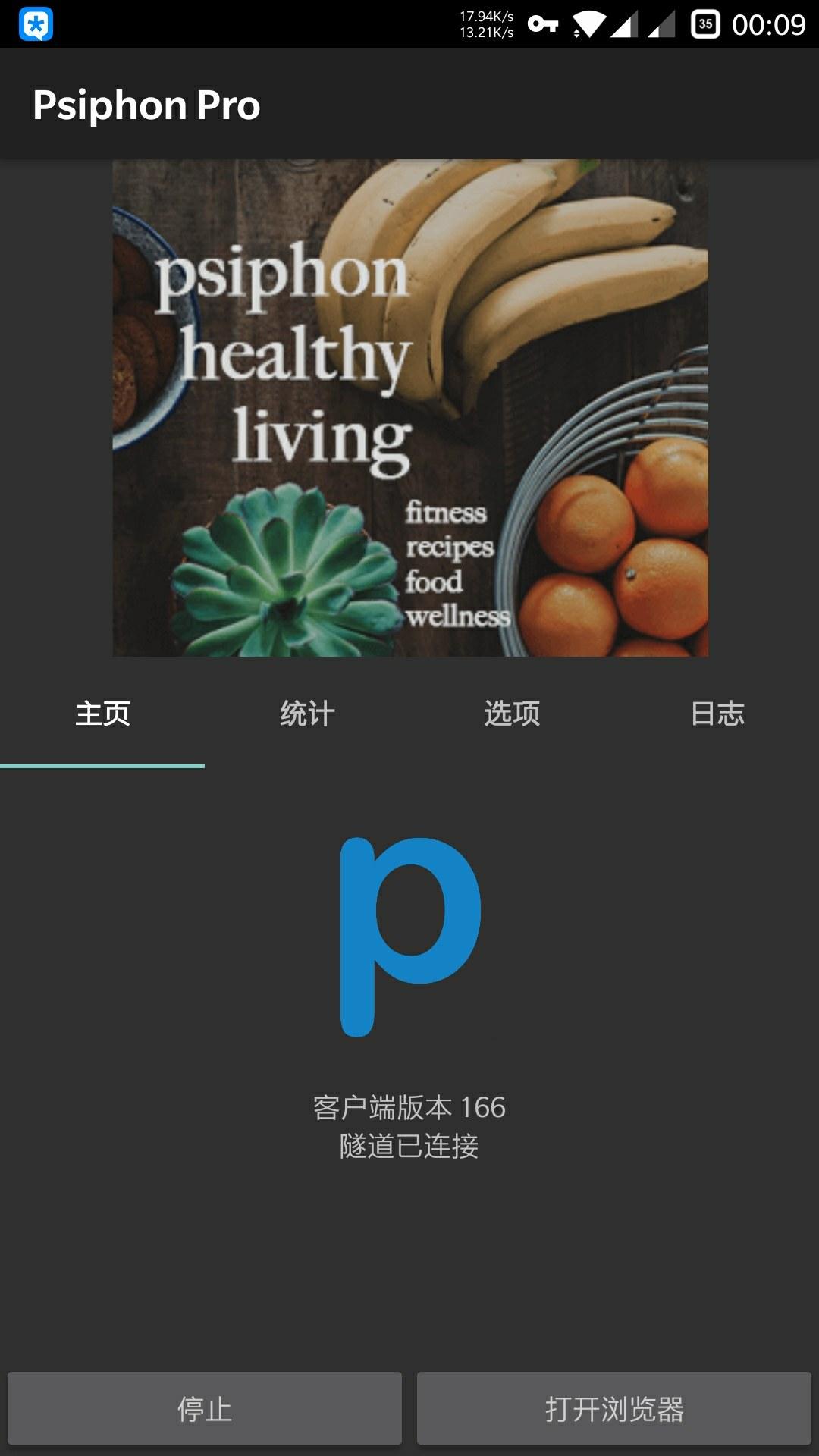 应坛友要求分享一键启动的F墙利器 psiphon3 OnePlus 3T 一加手机社区官方论坛