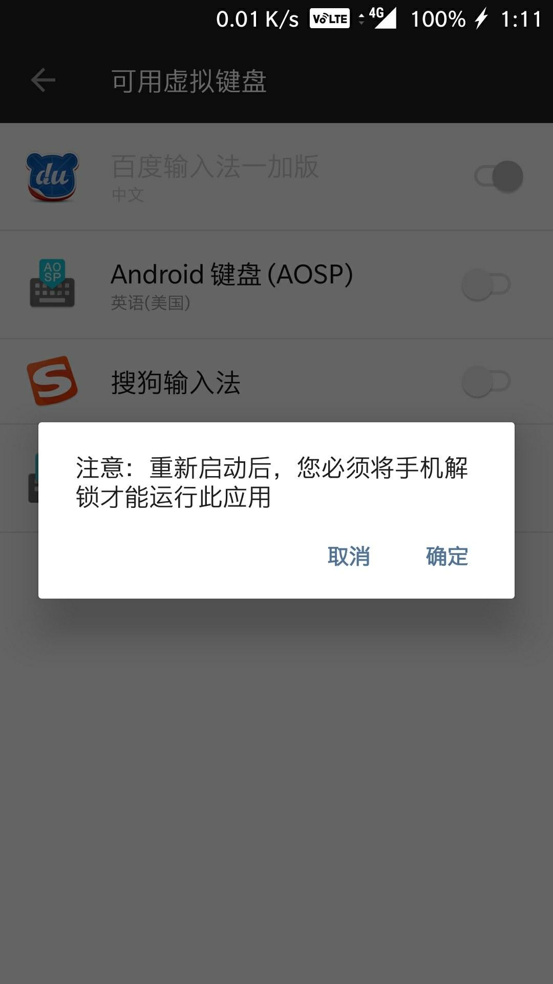 求助,下载了搜狗输入法却提示要解锁手机才能用