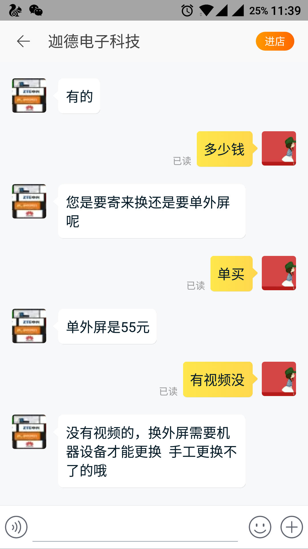Screenshot_20171116-113920.png