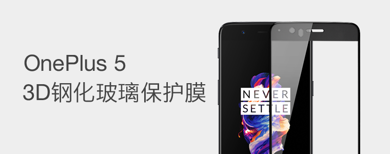 oneplus5钢化膜.png