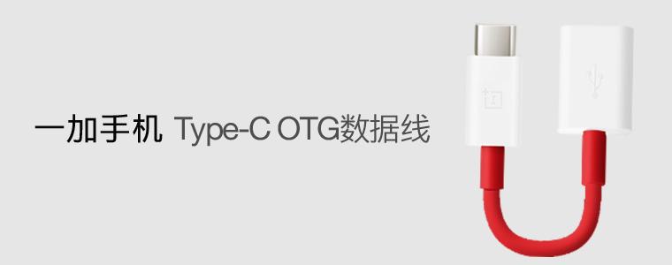 一加Type-C OTG数据线.png