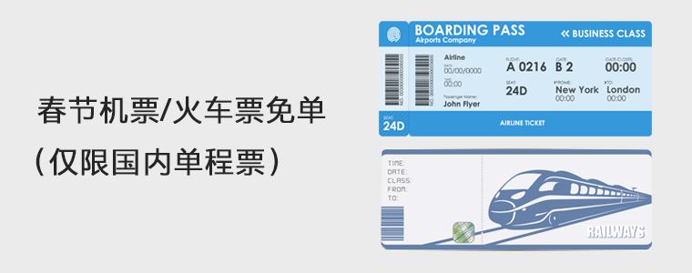 机票.png