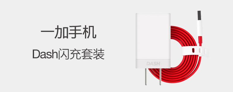 一加DASH闪充套装760.png