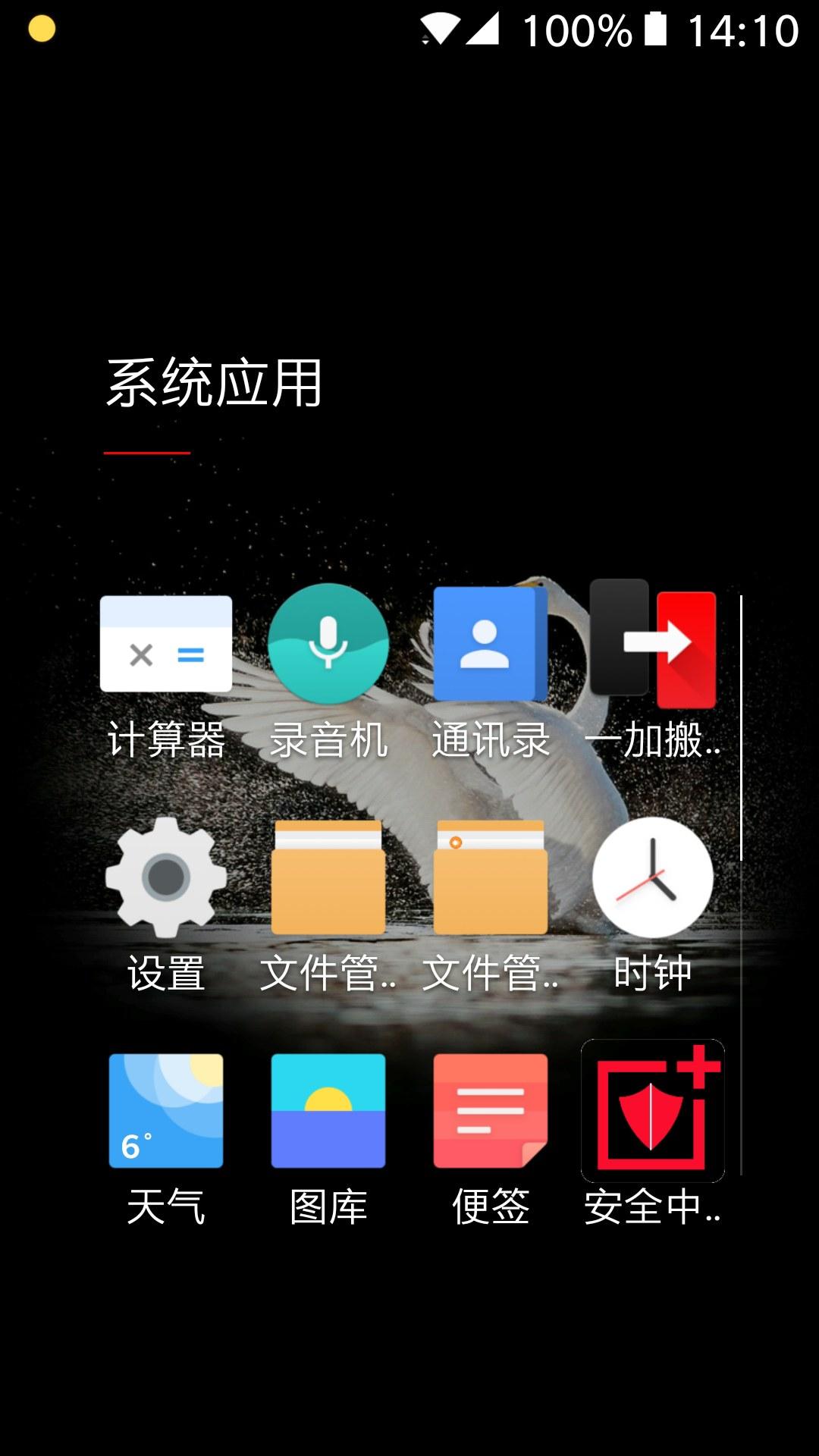 后为什么会出现两个重复的图标 OnePlus 5 一加手机社区官方论坛图片