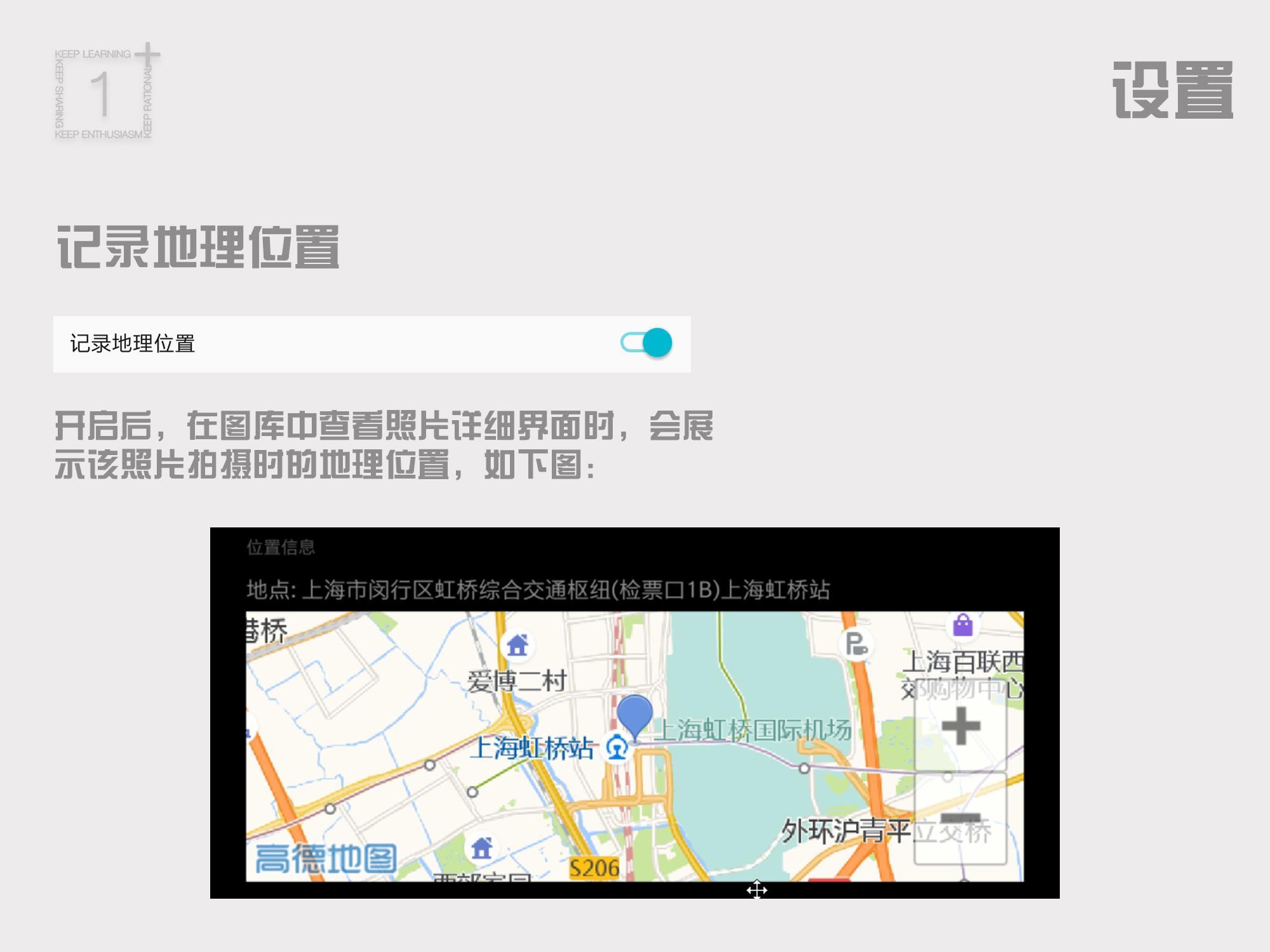设置-记录地理位置.jpg