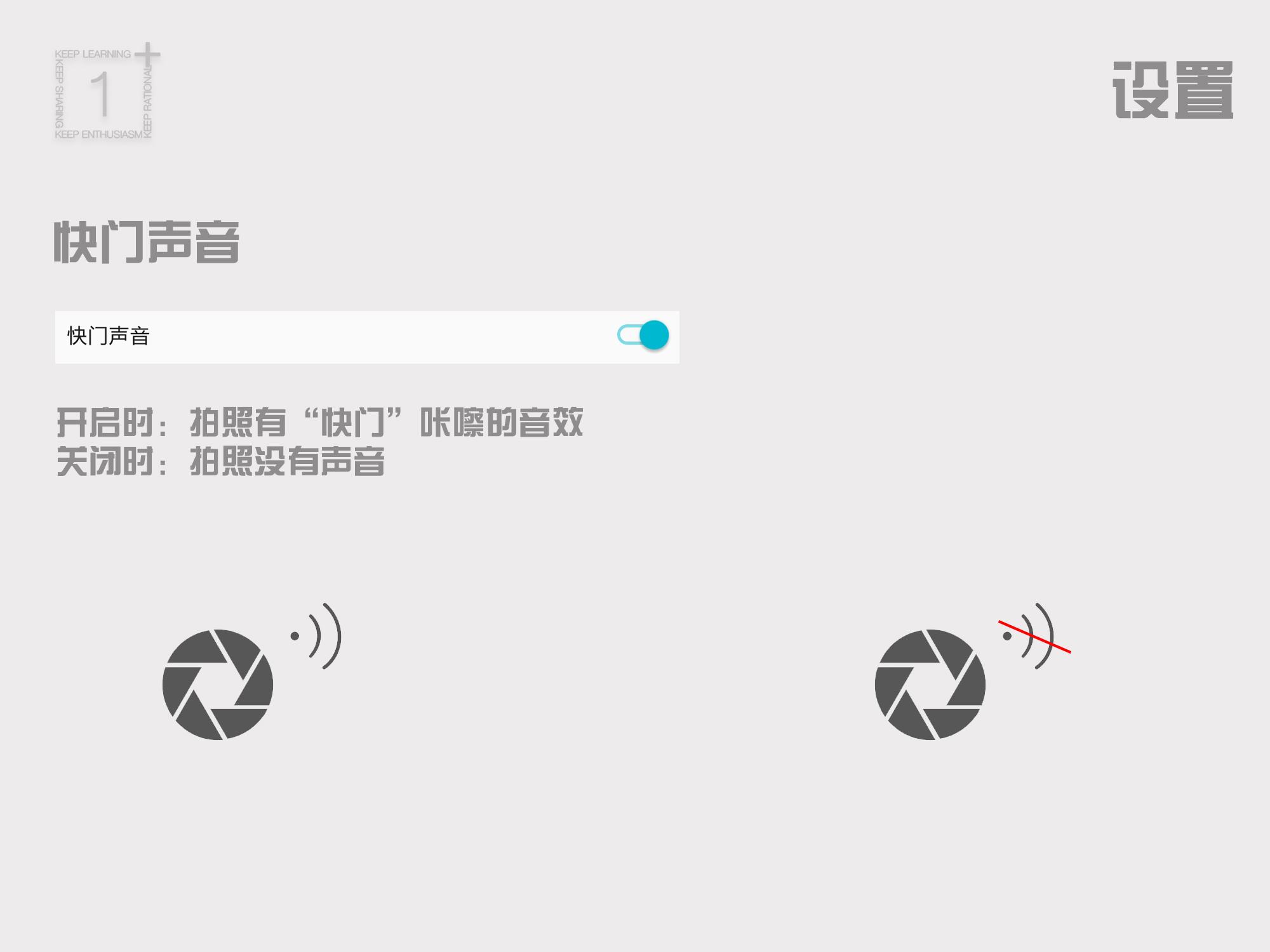 设置-快门声音.jpg