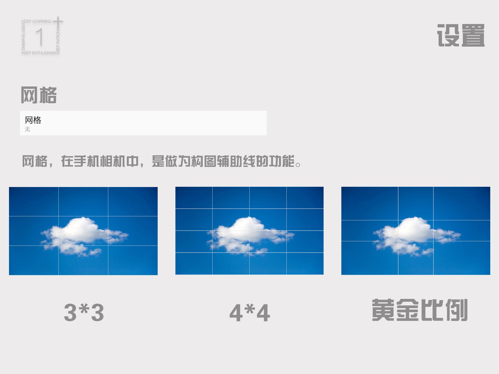 设置-网格.jpg