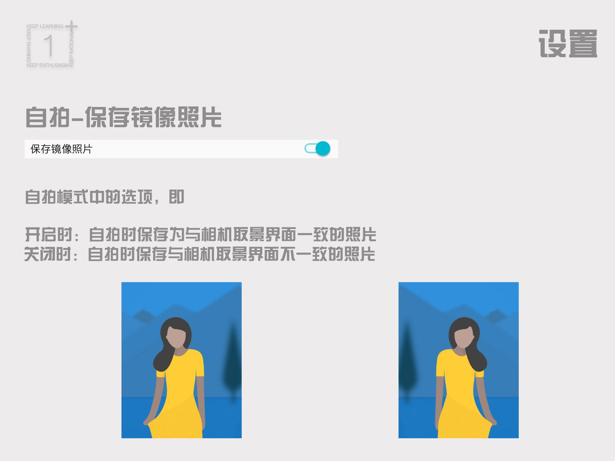 设置-自拍-保存镜像照片.jpg