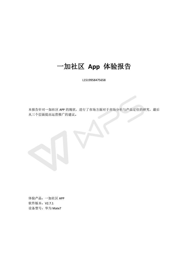 一加社区 App 体验报告_01.jpg