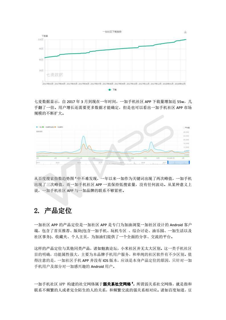 一加社区 App 体验报告_03.jpg