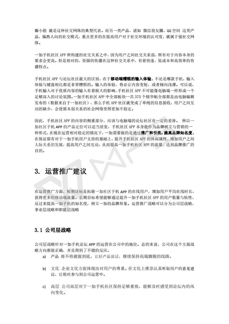 一加社区 App 体验报告_04.jpg