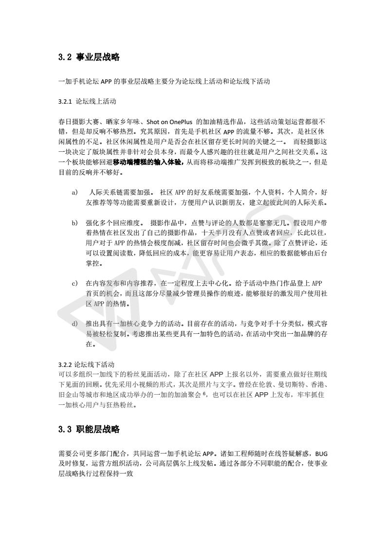 一加社区 App 体验报告_05.jpg
