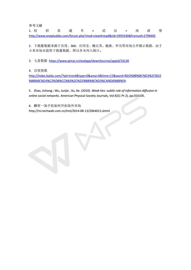 一加社区 App 体验报告_06.jpg