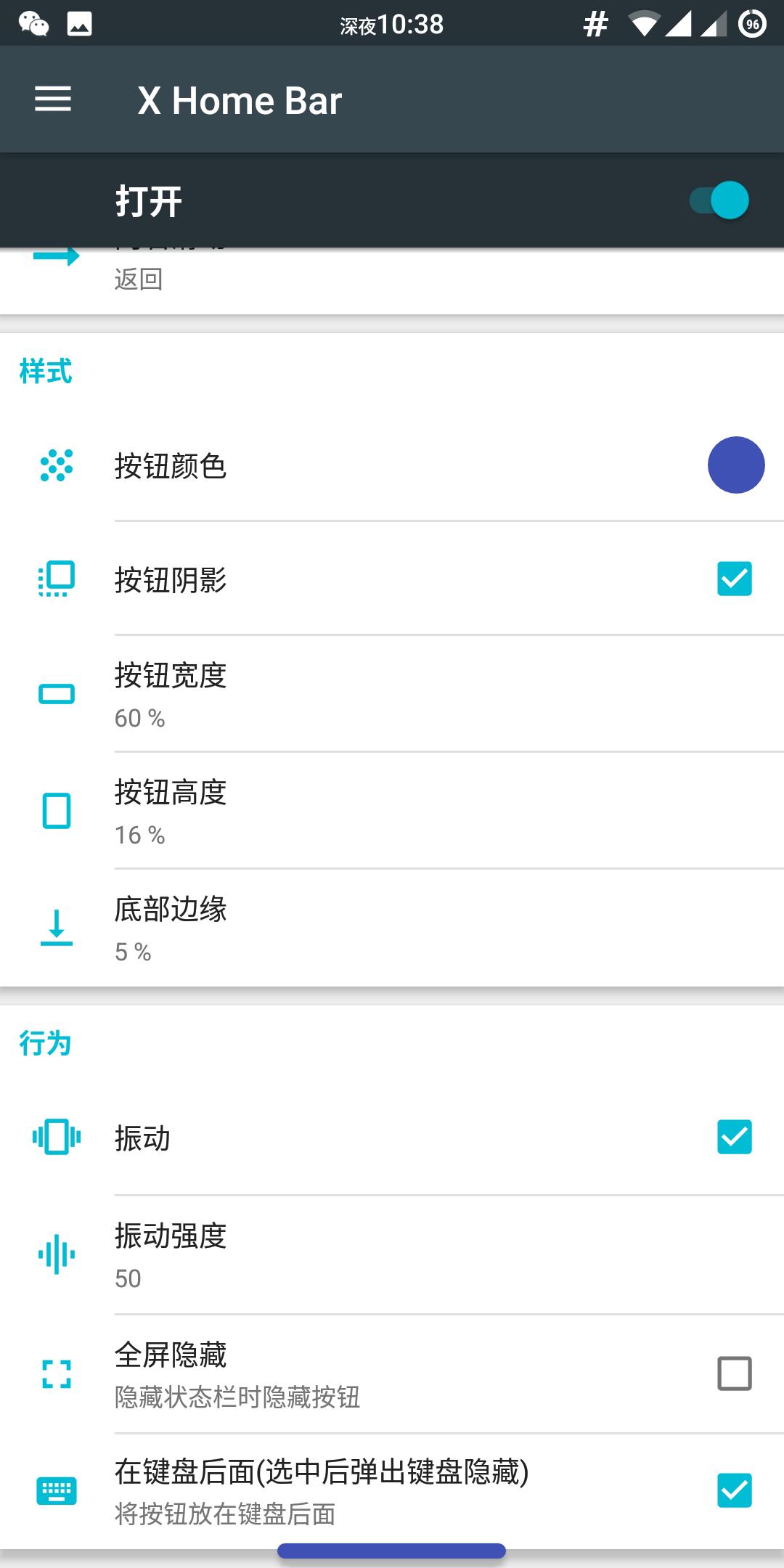 X Home Bar v 轻松开启苹果X的全屏手势 玩机专区 一加手机社区官方论坛