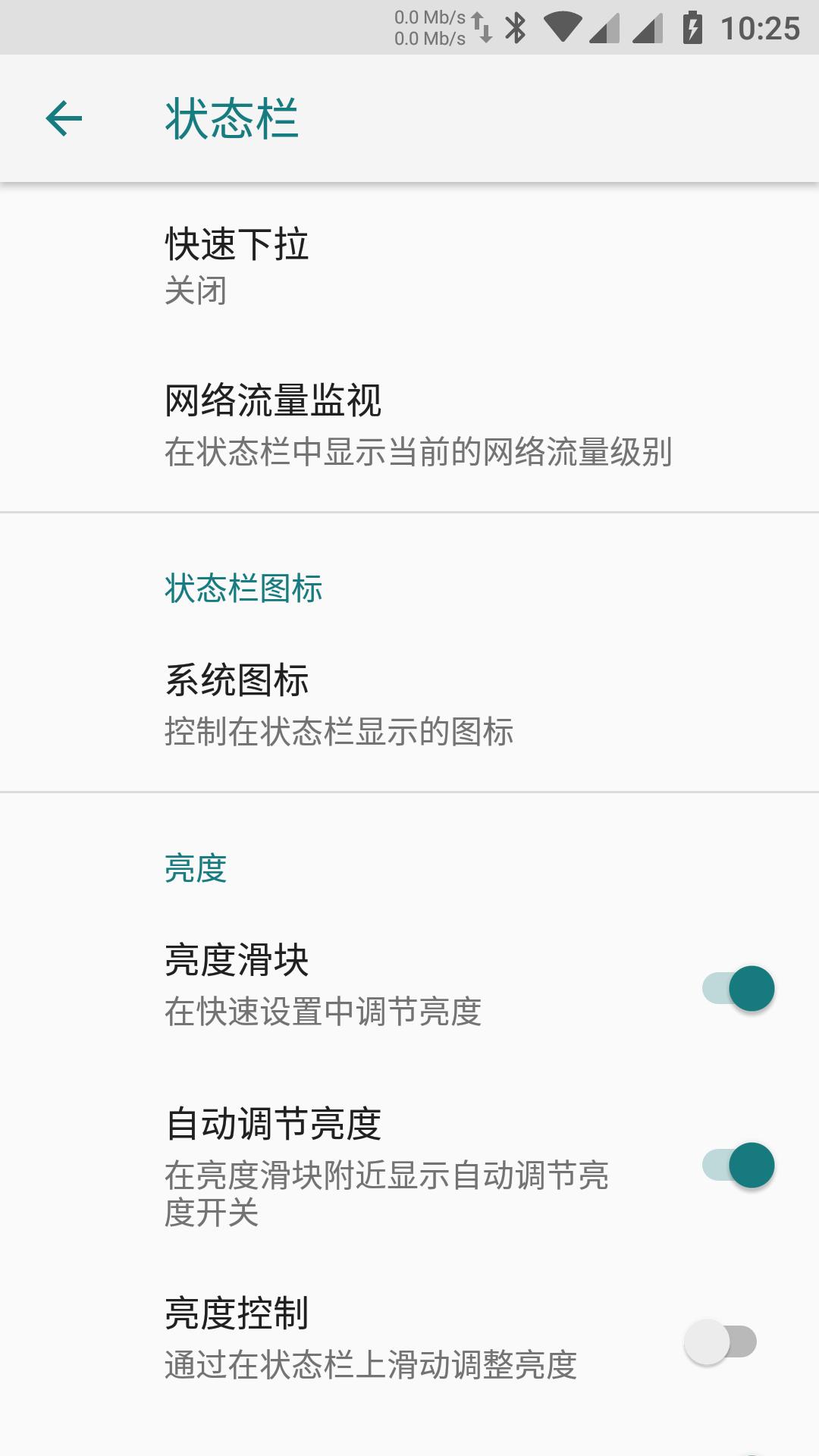 Screenshot_LineageOS_设置_20180310-102519.png