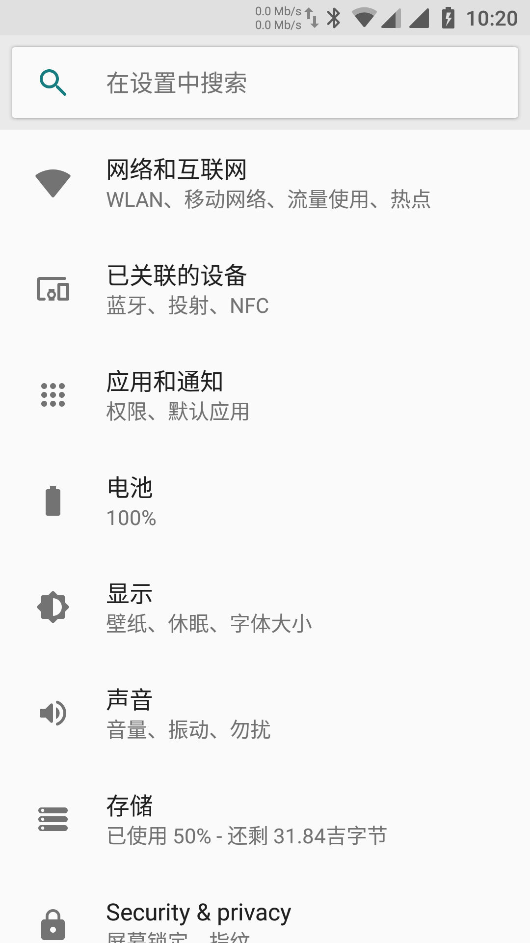Screenshot_设置_20180310-102049.png