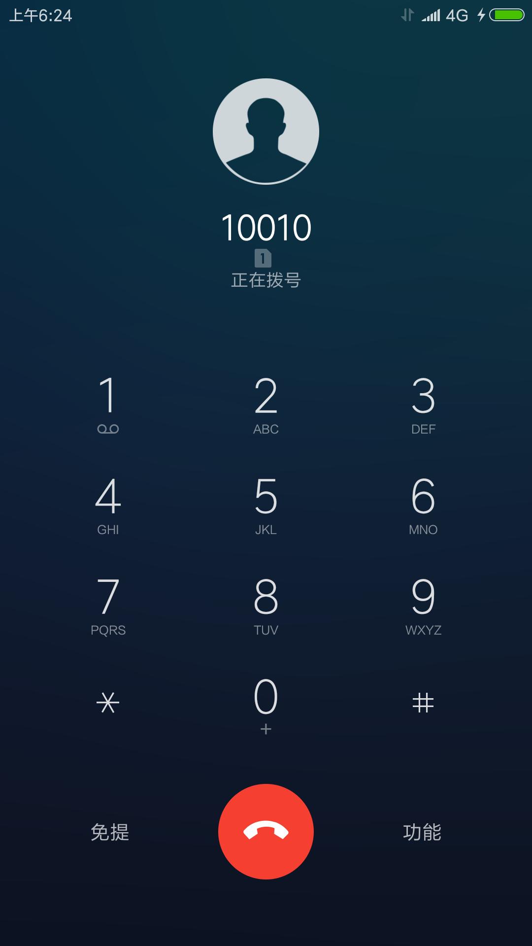 Screenshot_2018-03-25-06-24-54-971_com.android.incallui.png