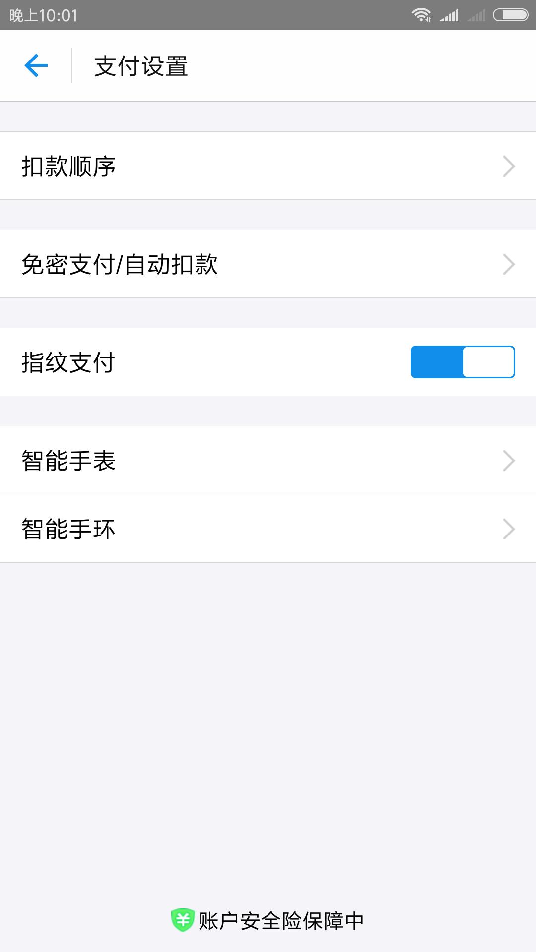 Screenshot_2018-04-05-22-01-34-781_com.eg.android.AlipayGphone.png