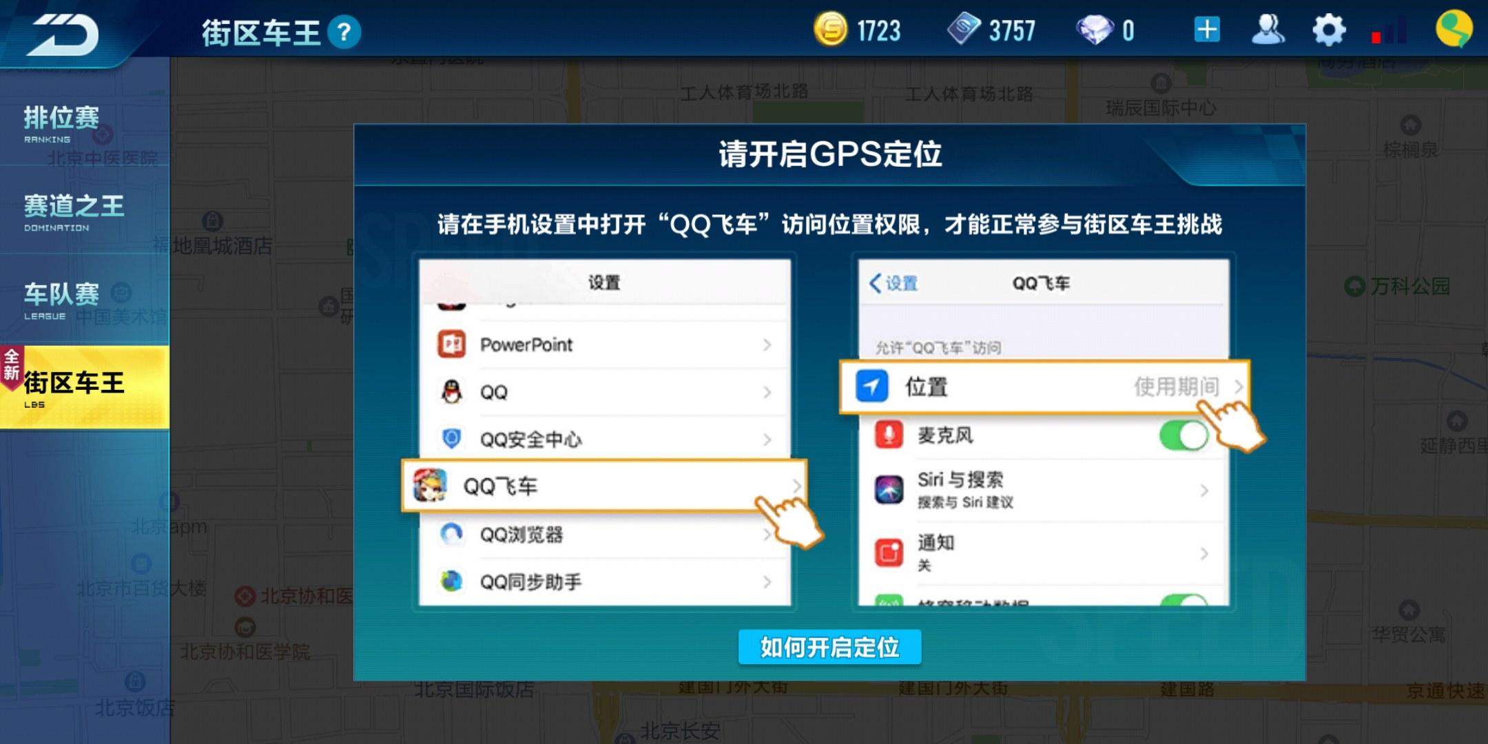 一加5t手游qq飞车允许定位为什么进去还是没开定位 OnePlus 5T 一加手机社区官方论坛
