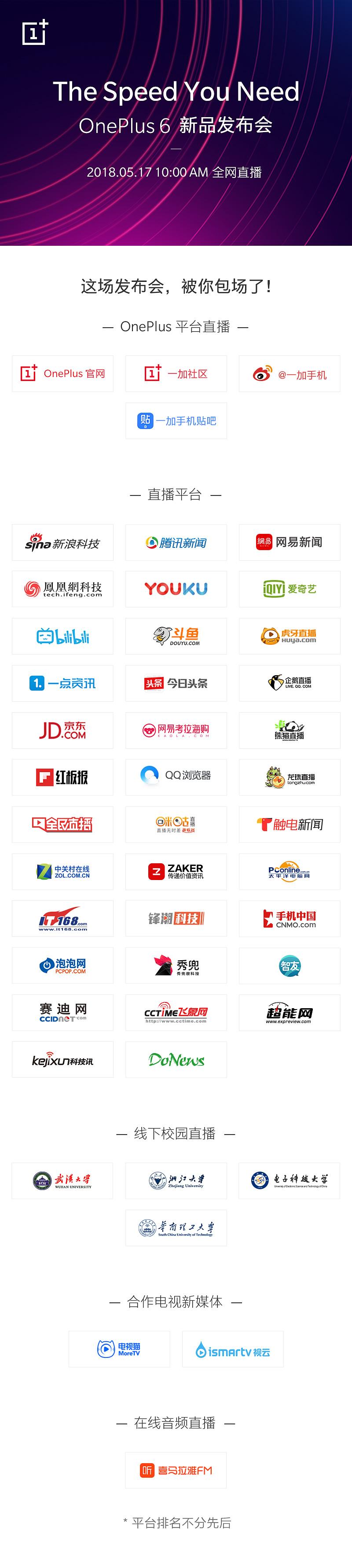 发布会直播平台-微博海报-880(05-15-22-48-02).jpg
