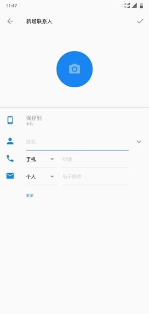 3.5.1.2新建联系人.jpg