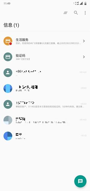 3.5.2短信.jpg