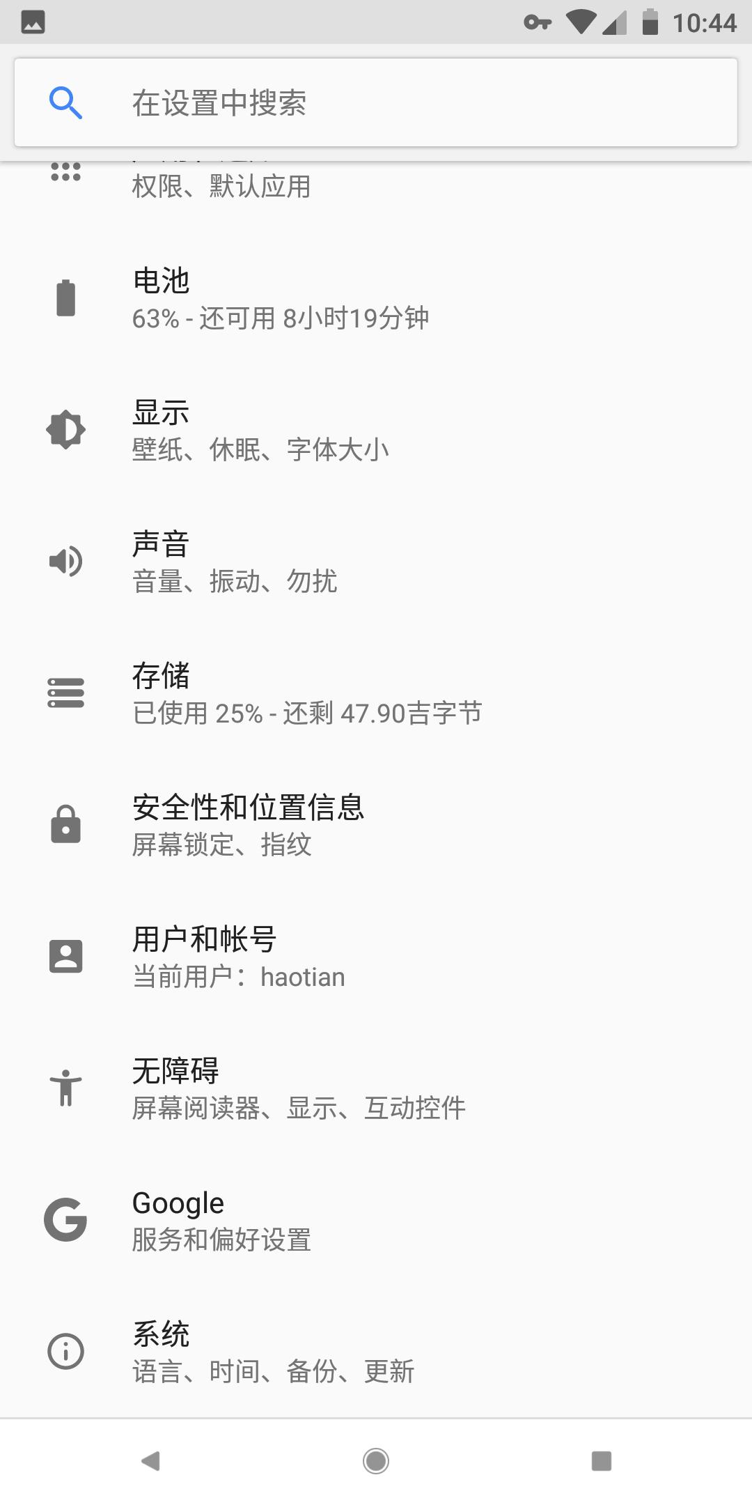 Screenshot_设置_20180604-224442.png