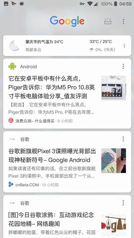 调整大小 Screenshot_Pixel_Launcher_20180611-045955.png