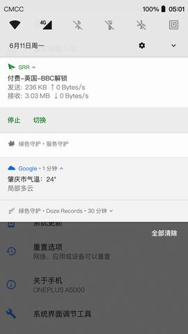 调整大小 Screenshot_设置_20180611-050147.png