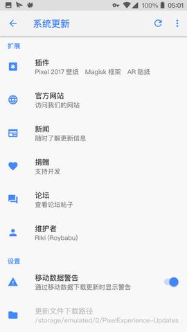 调整大小 Screenshot_系统更新_20180611-050123.png