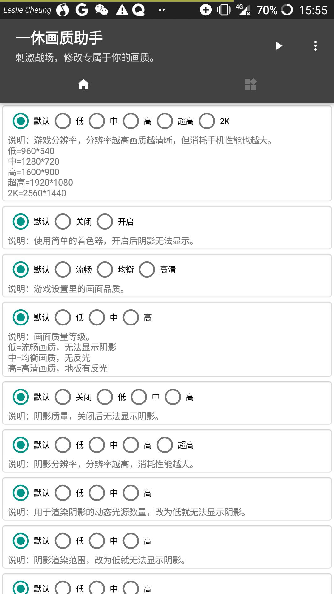 Screenshot_一休画质助手_20180627-155531.png