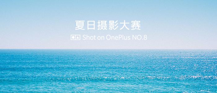 夏日摄影大赛-700-300.jpg