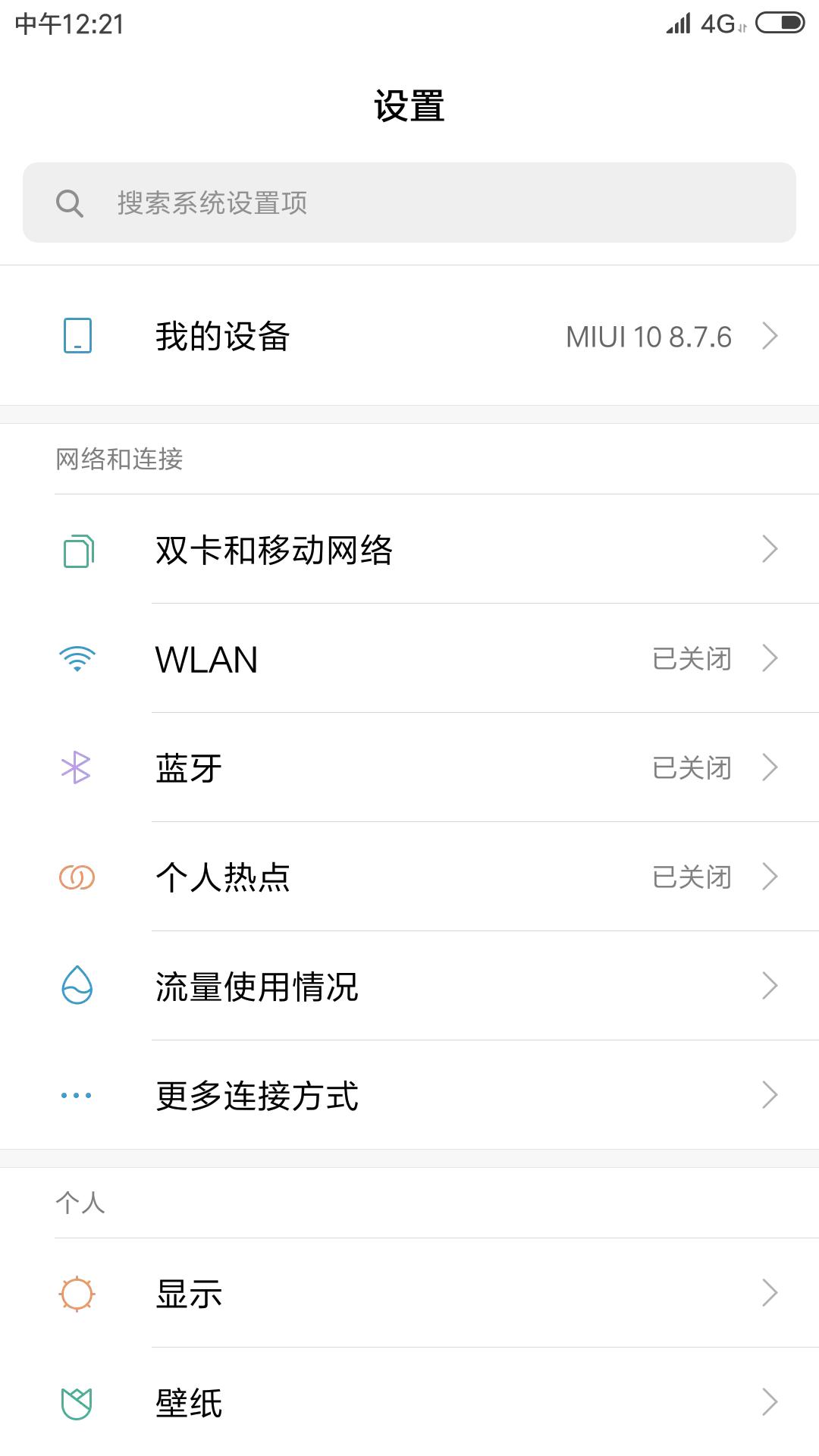 Screenshot_2018-07-06-12-21-28-037_com.android.settings.png