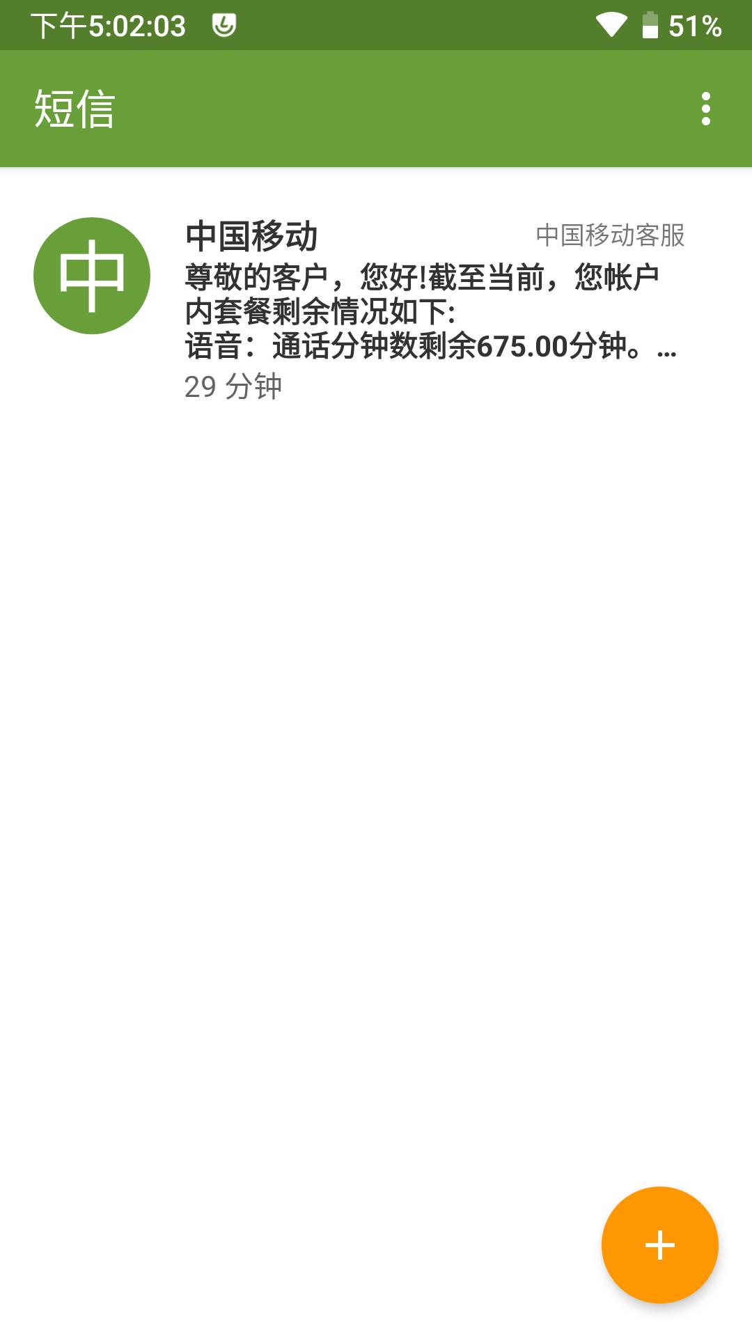 Screenshot_短信_20180920-170205.png