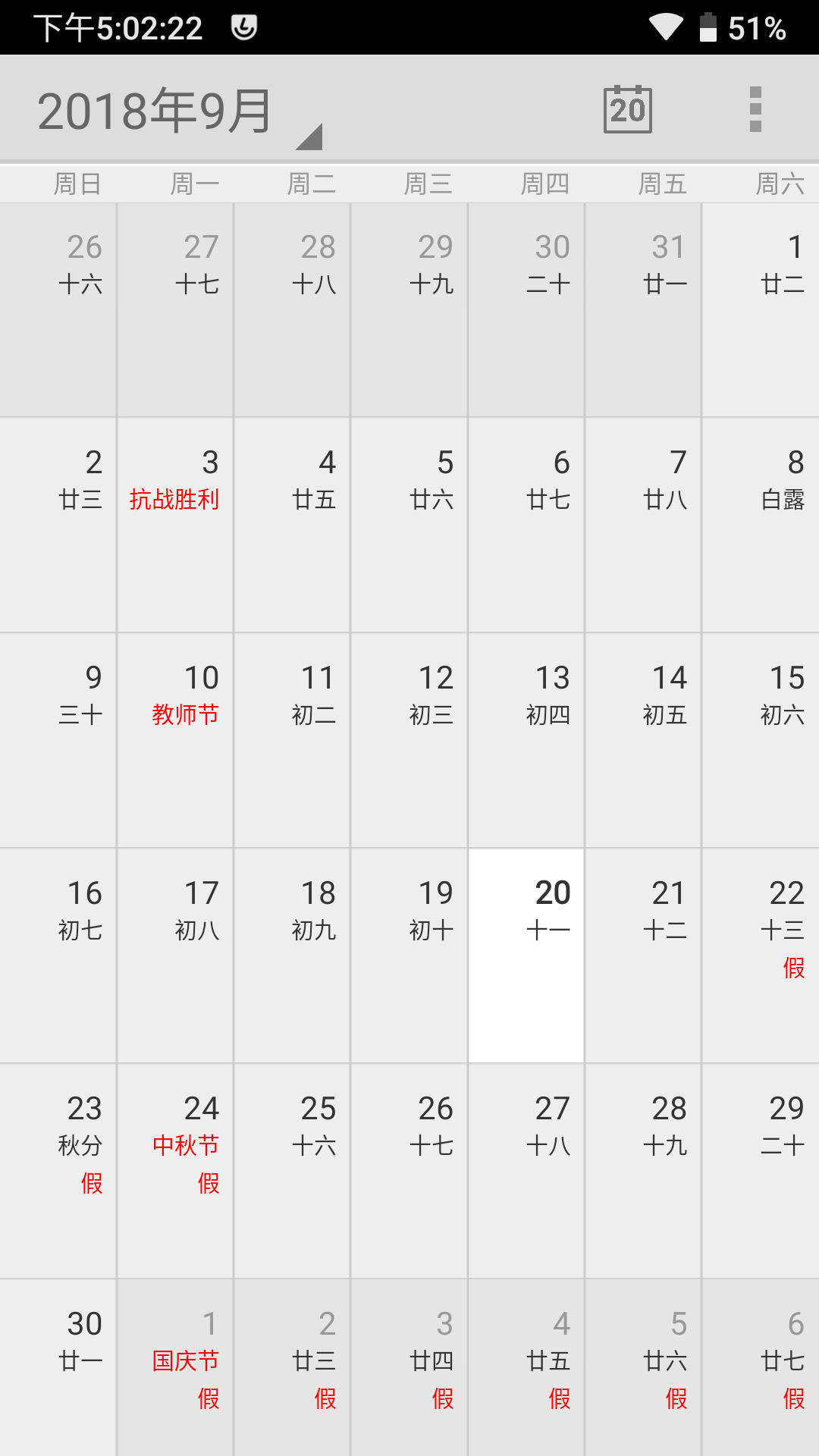 Screenshot_日历_20180920-170224.png