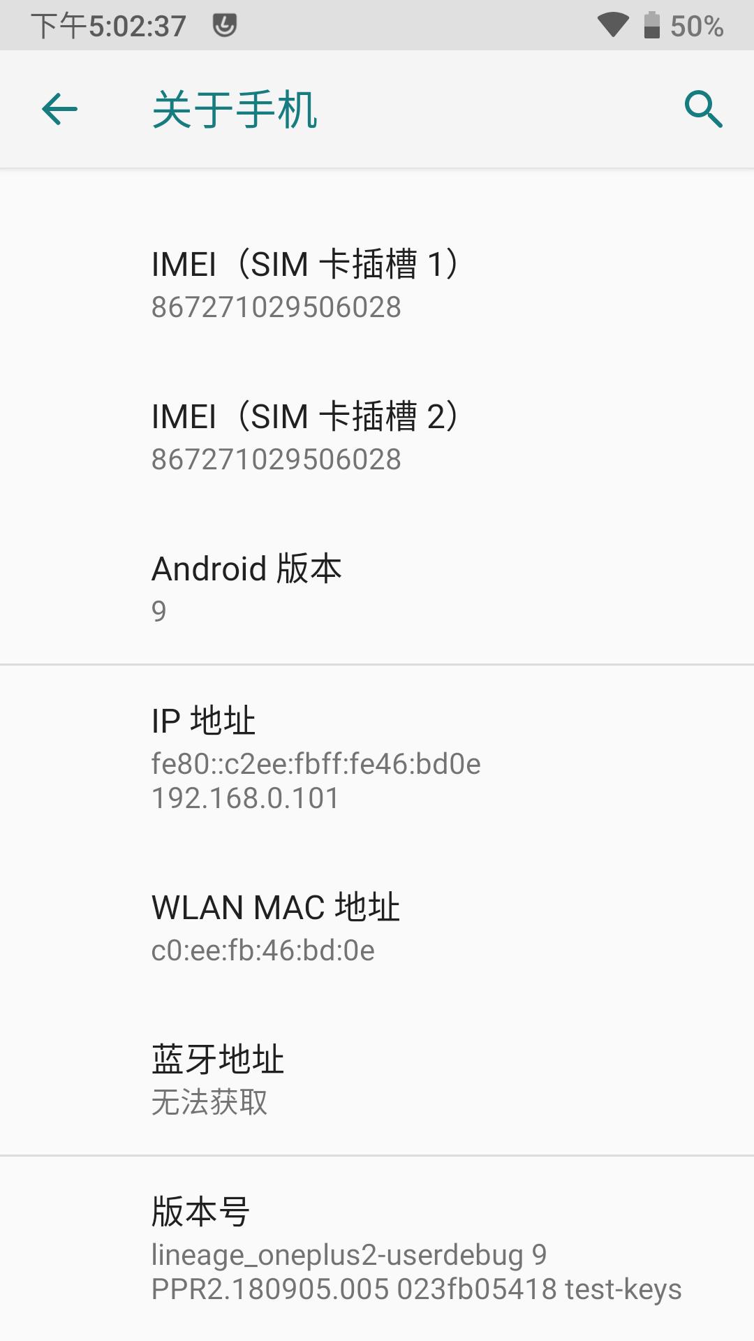Screenshot_设置_20180920-170240.png