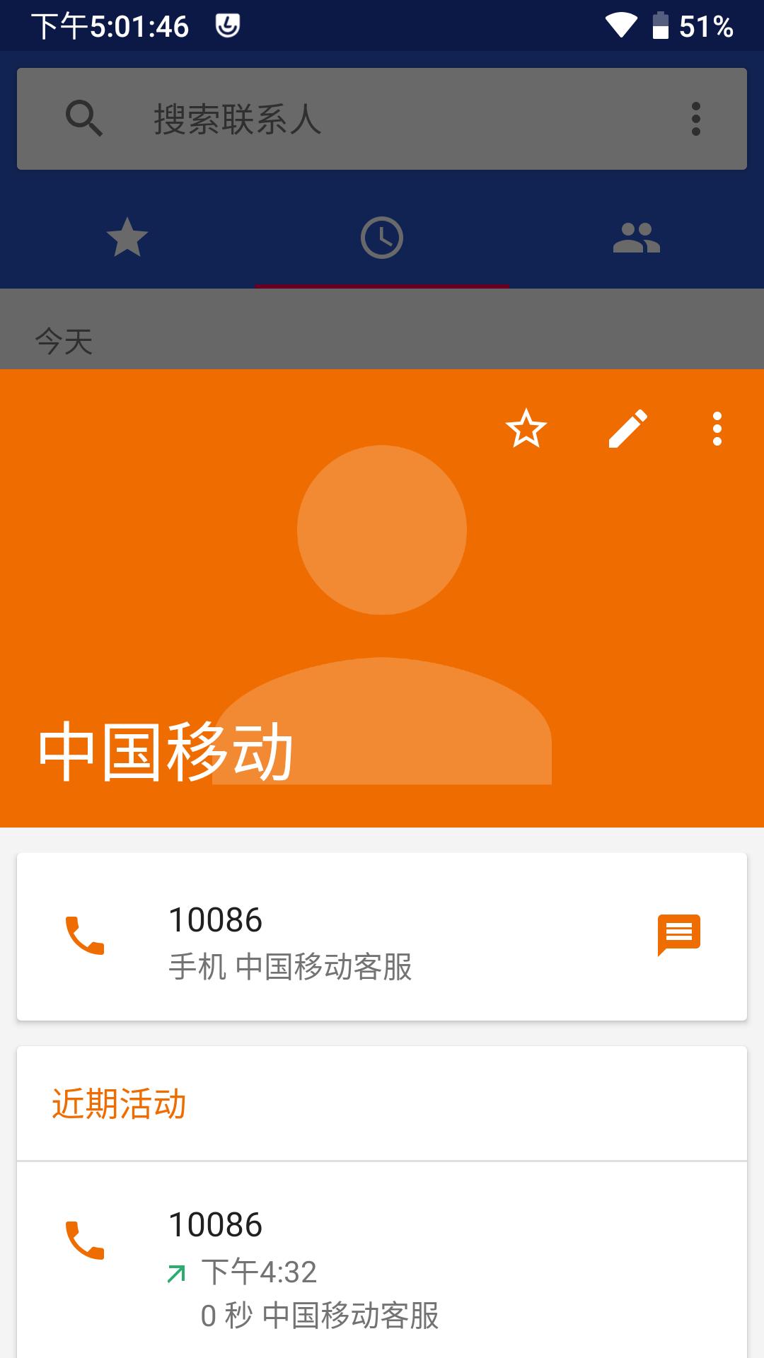 Screenshot_通讯录_20180920-170149.png