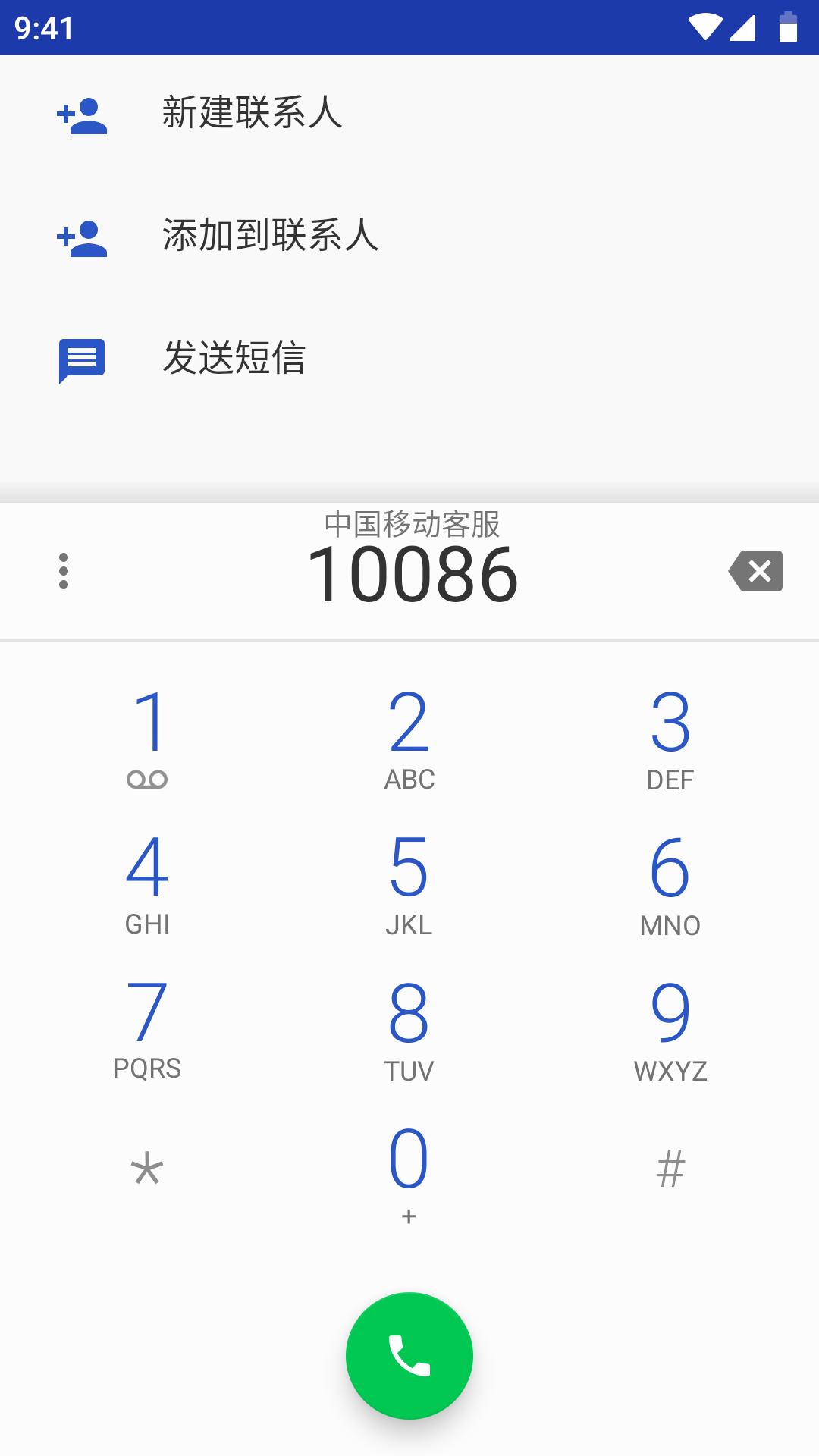 Screenshot_电话_20181008-094114.png