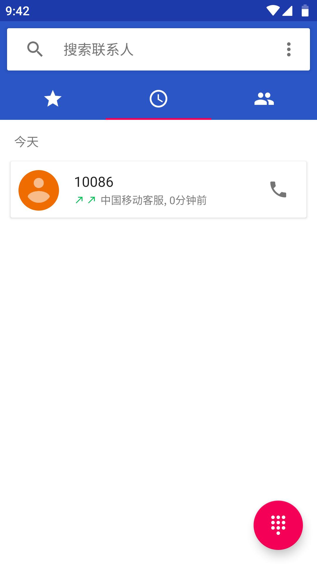 Screenshot_电话_20181008-094208.png