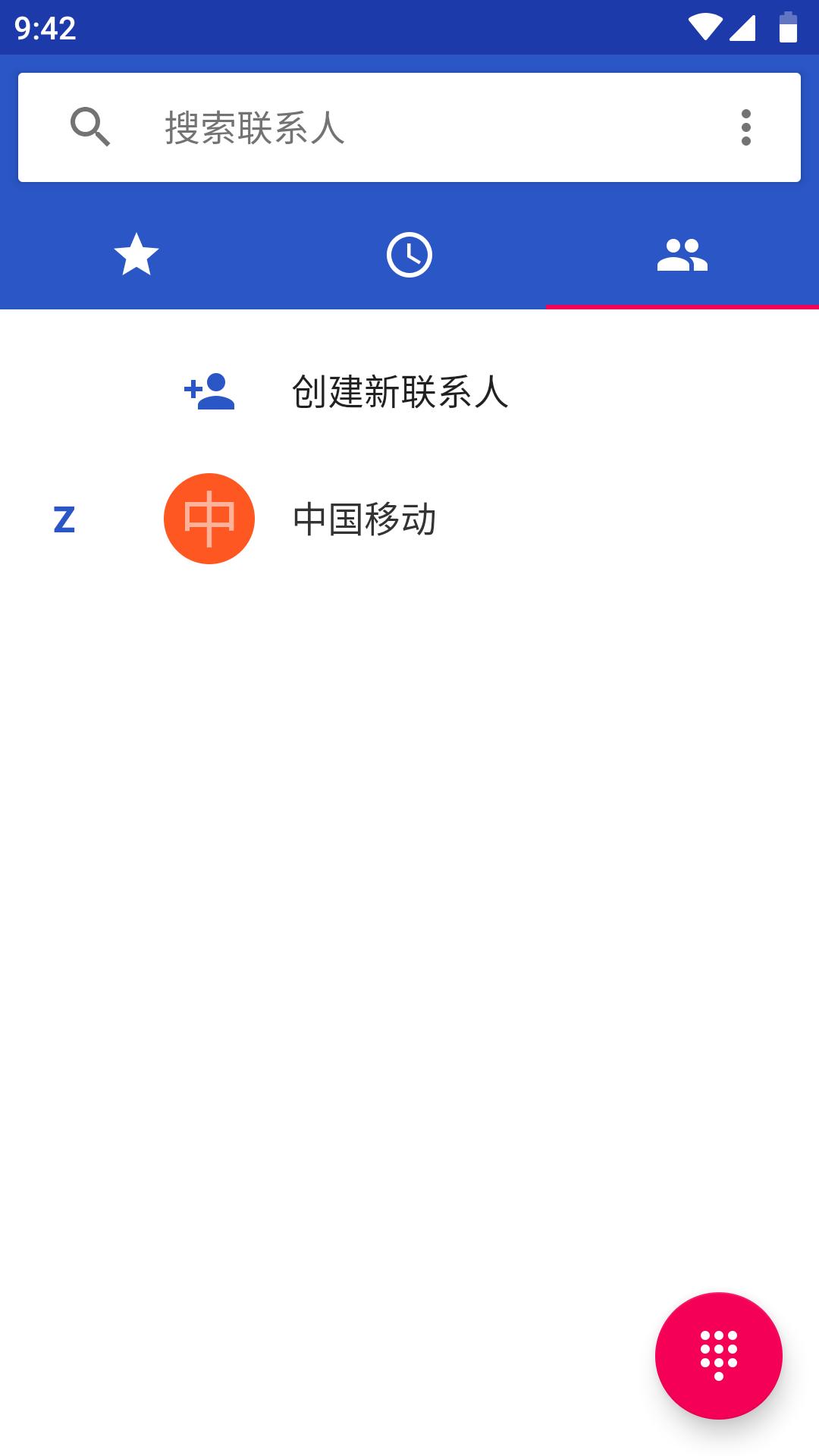 Screenshot_电话_20181008-094244.png