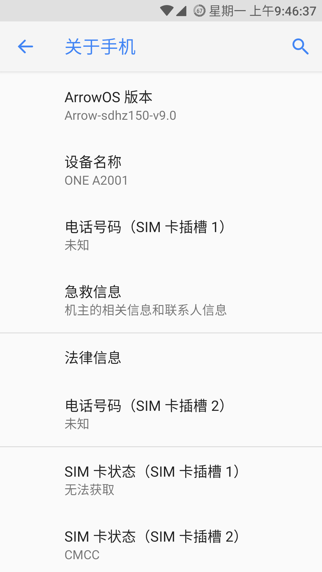 Screenshot_设置_20181008-094639.png