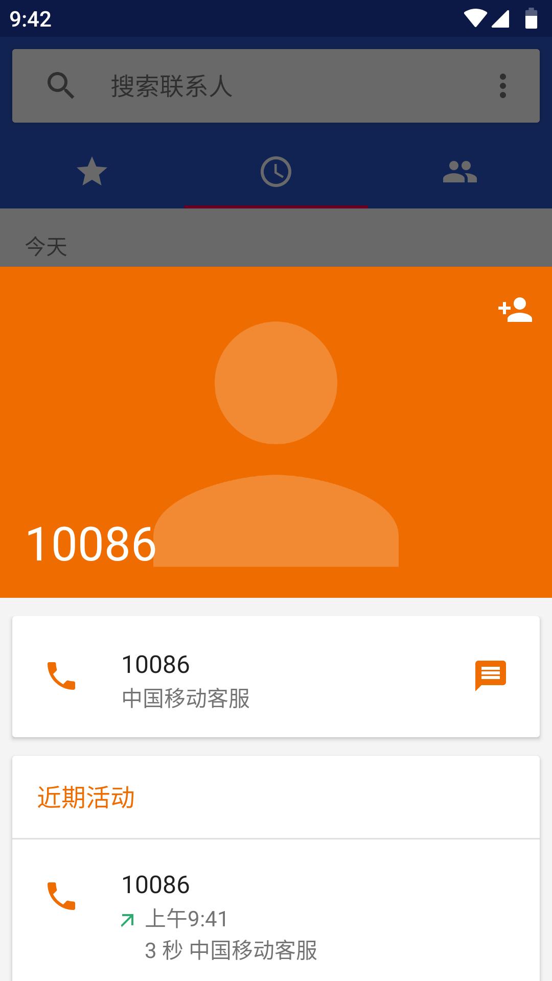 Screenshot_通讯录_20181008-094217.png