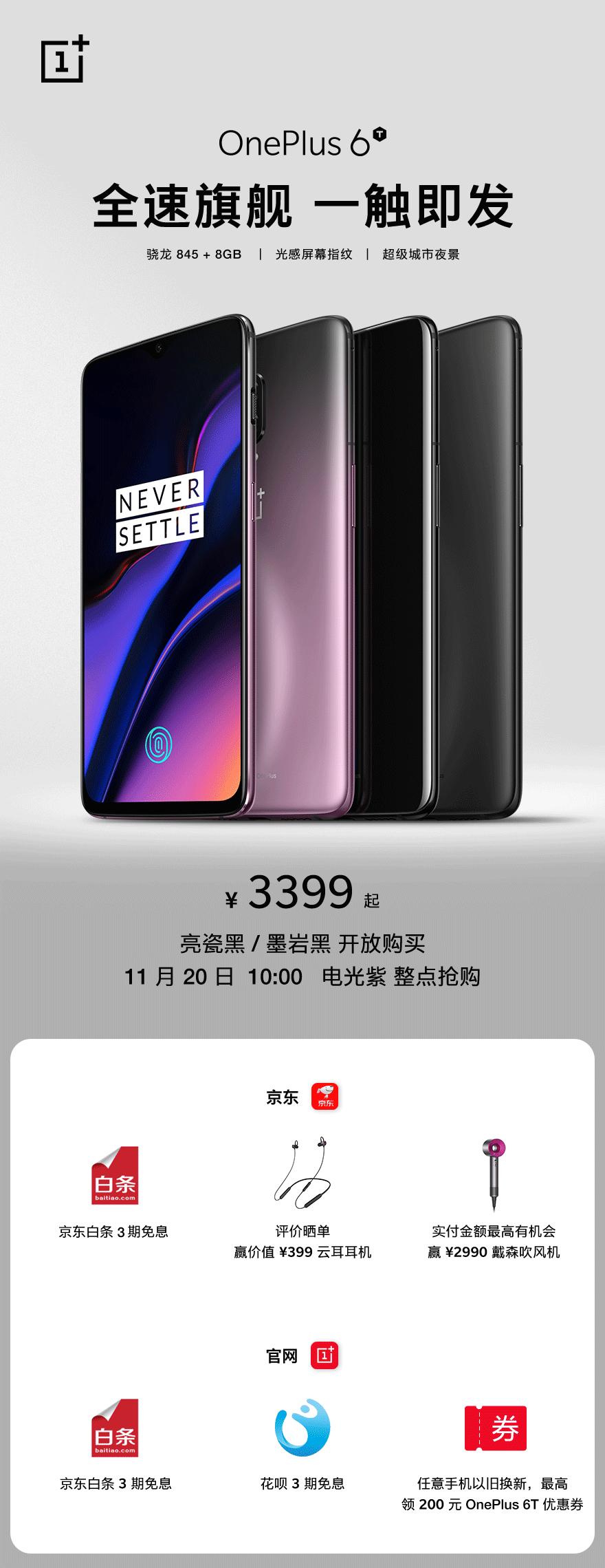 11月20日抢购海报800.png