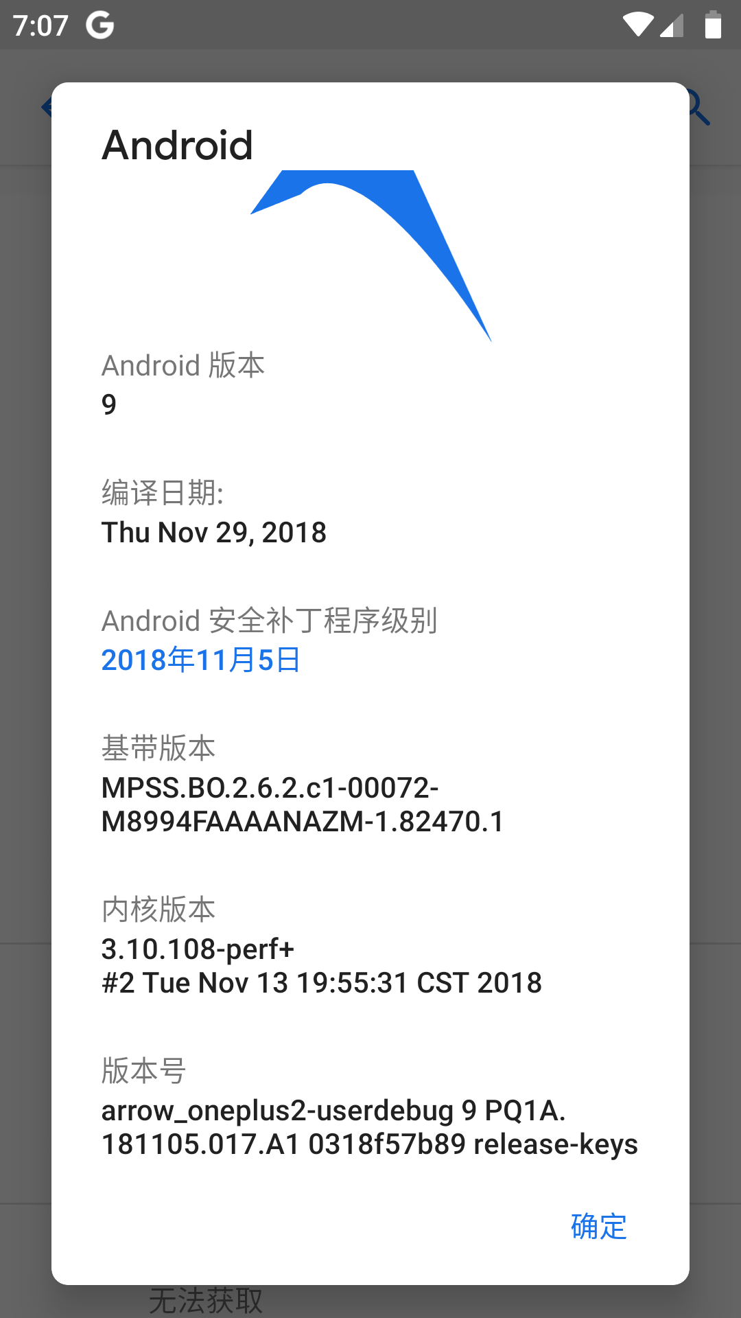 Screenshot_设置_20181129-190705.png