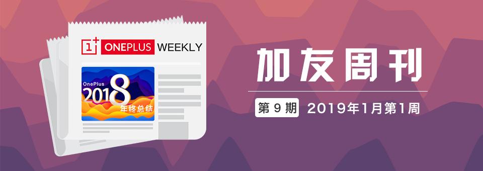 加友周刊第9期.jpg