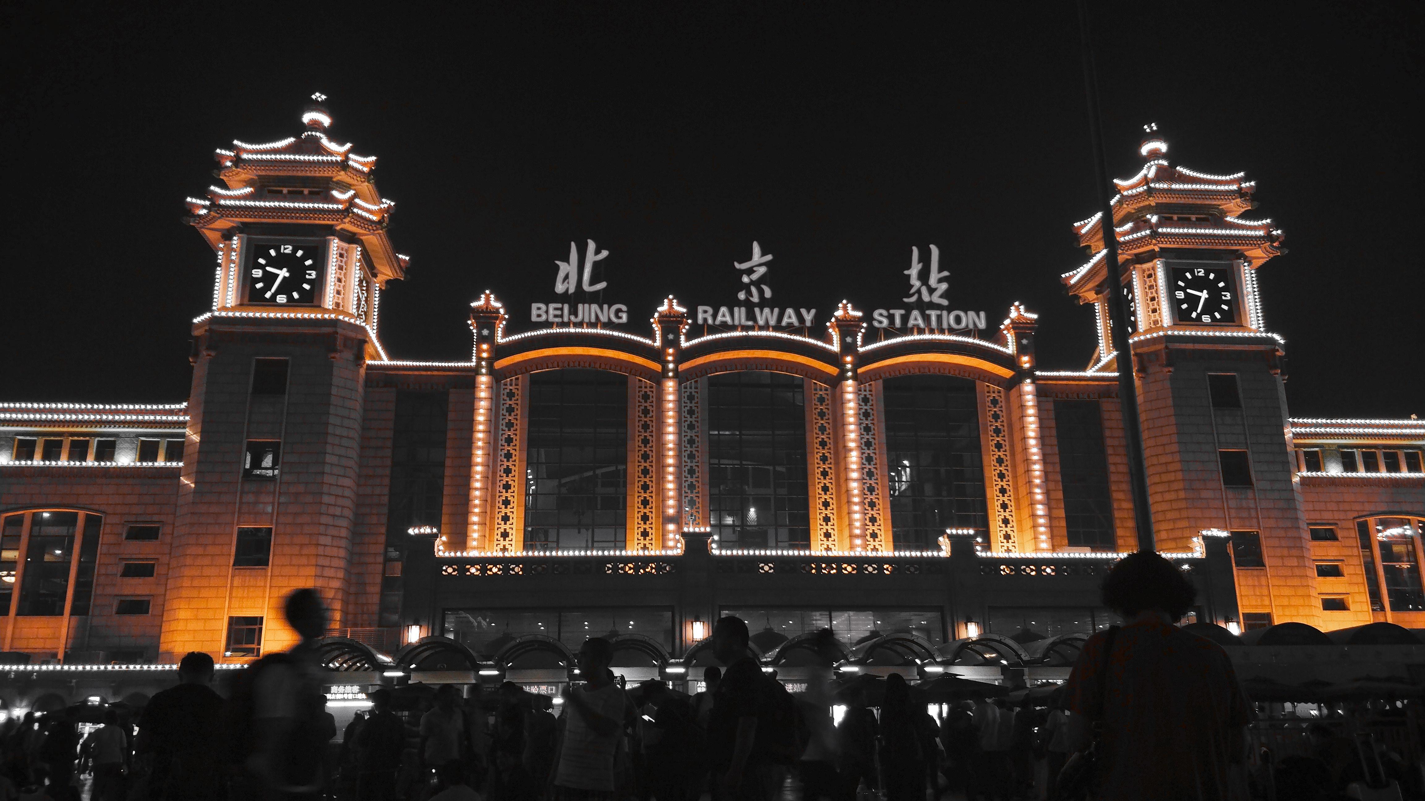 北京站.jpg